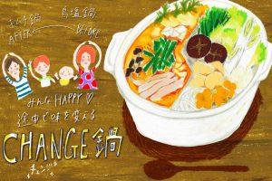 チェンジ鍋のレシピ