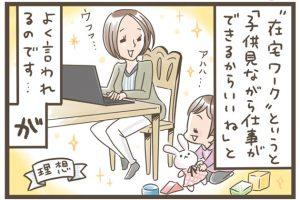 在宅ワークと育児
