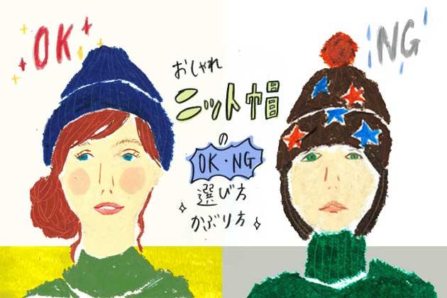 冬のニット帽のかぶり方