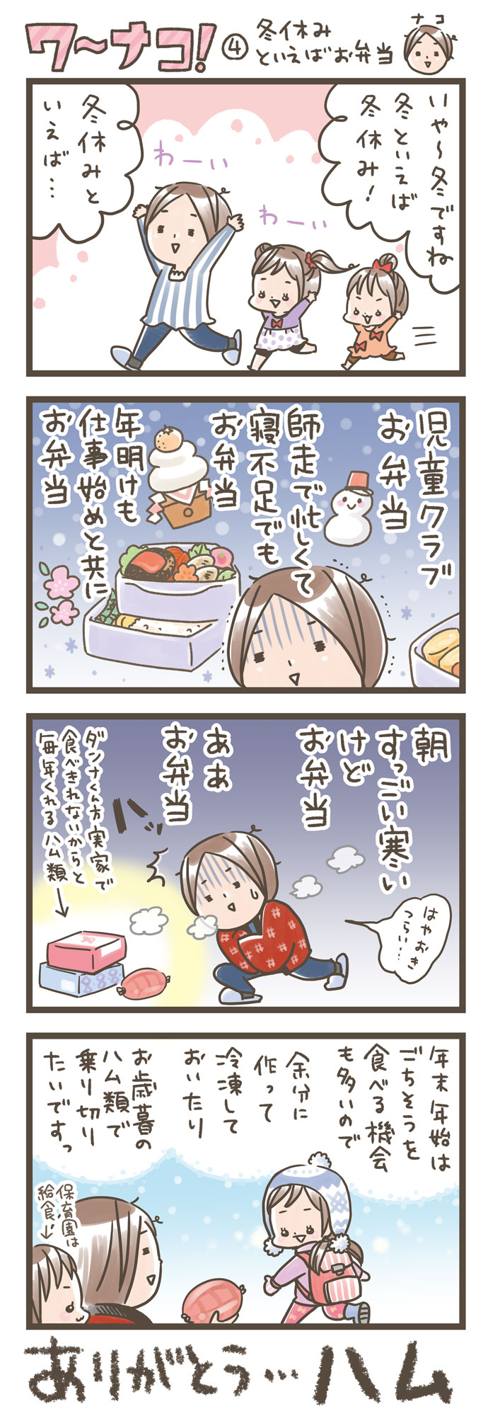 冬休みお弁当