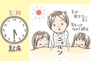 ナコのタイムスケジュール 朝編