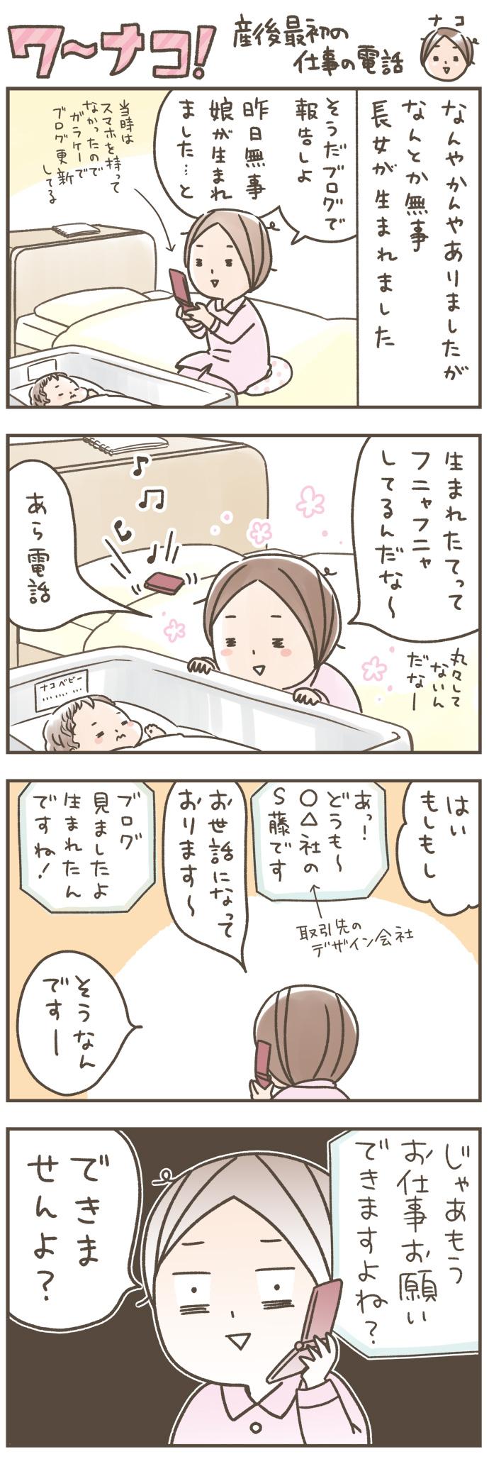 産後最初の仕事