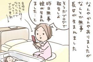 産後最初の仕事の電話