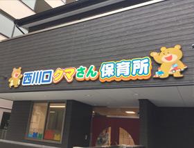 """★Real Dream★ ~クマさん保育所で""""キラキラ笑顔で輝く""""保育士になろう~【西川口/契約社員】"""