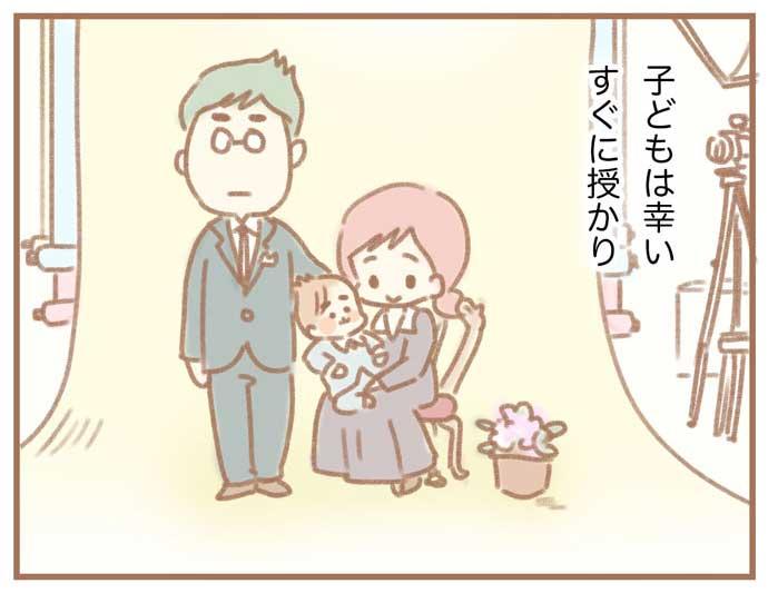 夫の扶養から抜け出したい~専業主婦の挑戦~1:子どもは幸いすぐに授かり