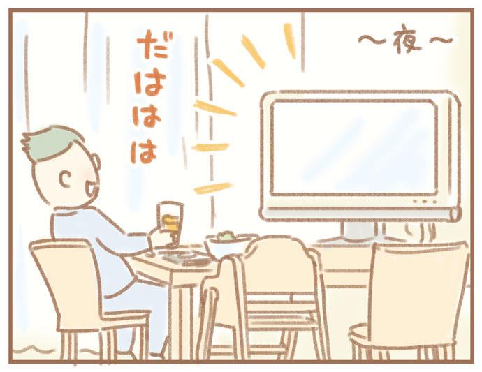 夫の扶養から抜け出したい~専業主婦の挑戦~2:夜、リビングでお酒を飲みながらテレビを見ているつとむ width=