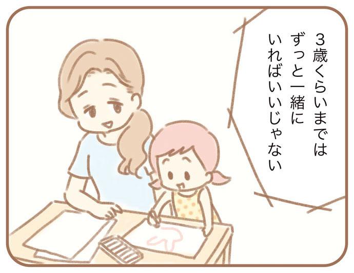 夫の扶養から抜け出したい~専業主婦の挑戦~2:『3歳くらいまではずっと一緒にいればいいじゃない』