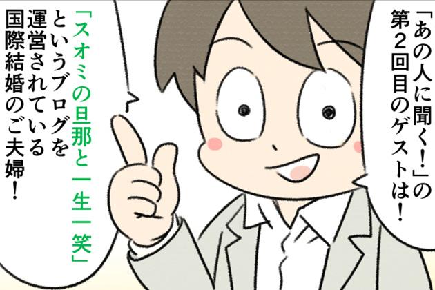 丸本チンタインタビュー