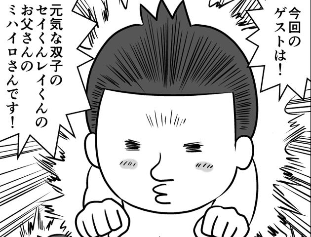丸本チンタの「あの人に聞く!」③