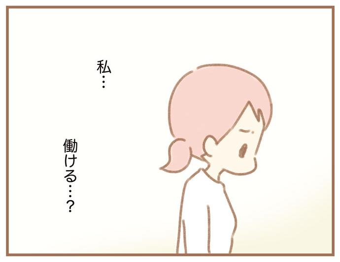 私… 働ける…?
