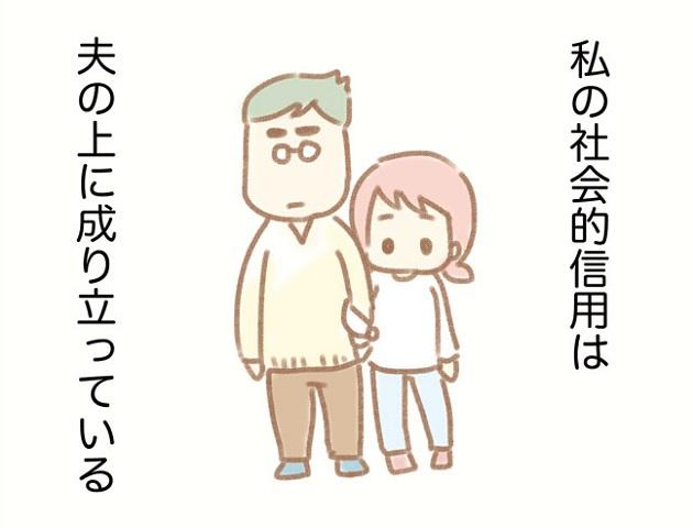 夫の扶養から抜け出したい~専業主婦の挑戦~4