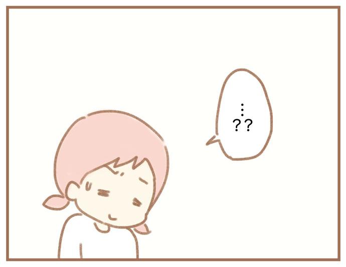 夫の扶養から抜け出したい~専業主婦の挑戦~4:「・・・??」