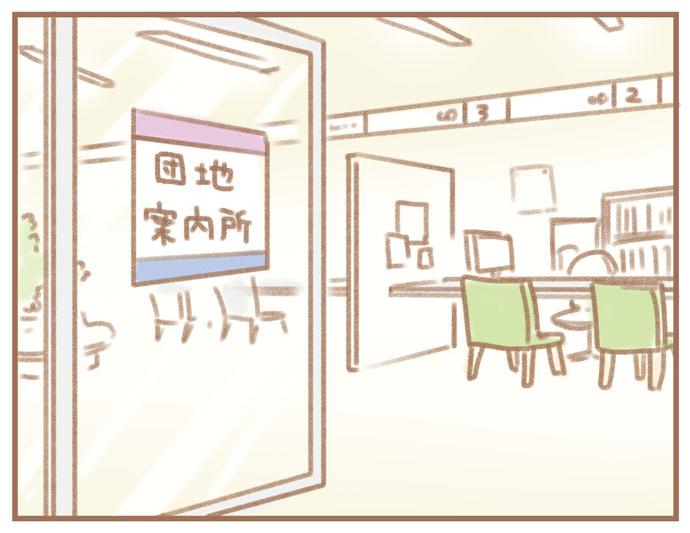 夫の扶養から抜け出したい~専業主婦の挑戦~4:団地案内所の入り口