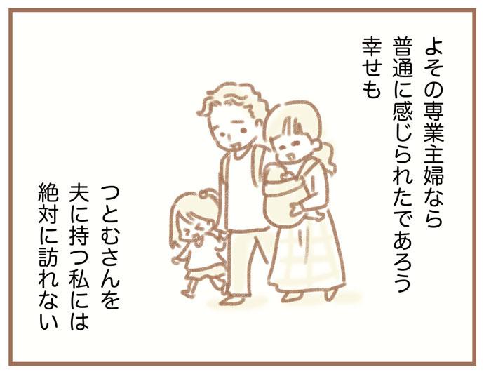 夫の扶養から抜け出したい~専業主婦の挑戦~4:よその専業主婦なら普通に感じられたであろう幸せも つとむさんを夫に持つ私には絶対に訪れない