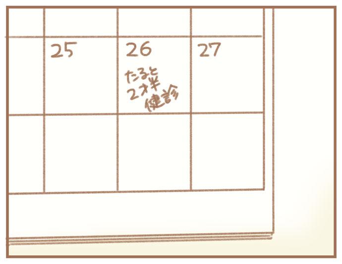 (ふよぬけ)夫の扶養から抜け出したい~専業主婦の挑戦~5:カレンダー たると2才半検診