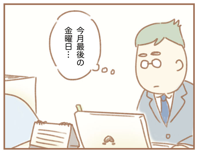 (ふよぬけ)夫の扶養から抜け出したい~専業主婦の挑戦~5:夫・小宮「今月最後の金曜日...」