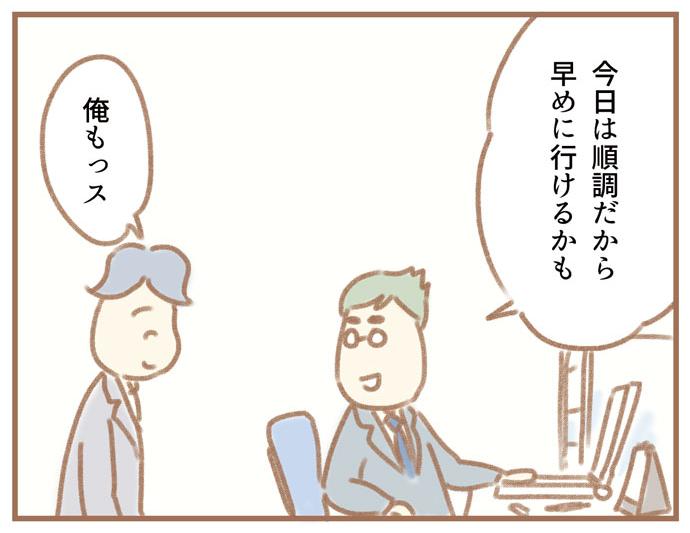 (ふよぬけ)夫の扶養から抜け出したい~専業主婦の挑戦~5:夫・小宮「今日は順調だから 早めに行けるかも」後輩・山田「俺もっス」