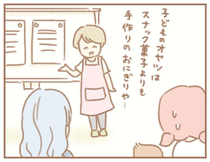 (ふよぬけ)夫の扶養から抜け出したい~専業主婦の挑戦~5:「子どものオヤツはスナック菓子よりも 手作りのおにぎりや..」