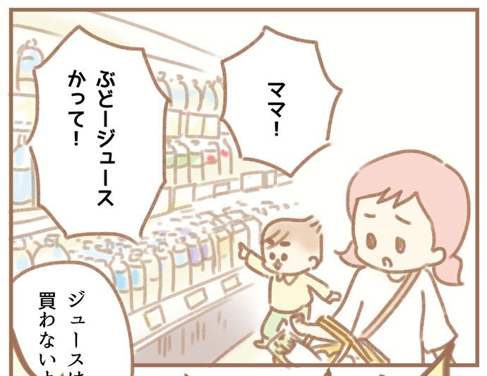 (ふよぬけ)夫の扶養から抜け出したい~専業主婦の挑戦~5:(スーパー店内)たると「ママ!ぶどージュース かって!」専業主婦「ジュースは 買わないよ..」