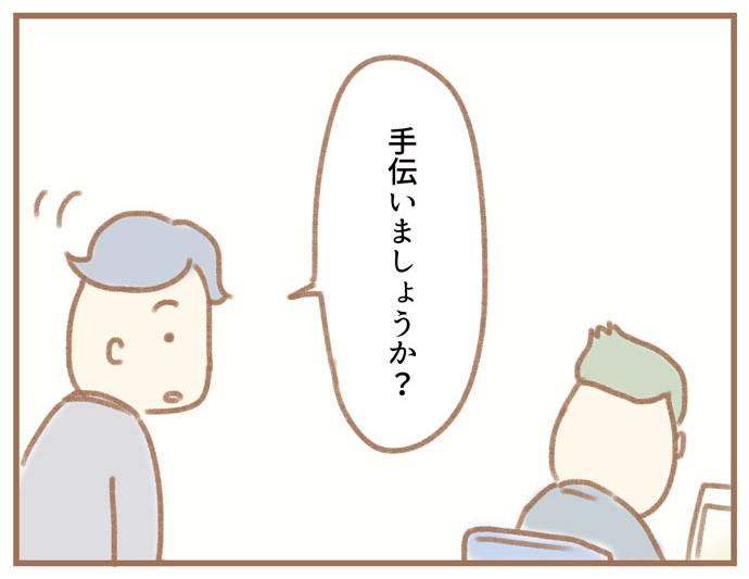 (ふよぬけ)夫の扶養から抜け出したい~専業主婦の挑戦~5:後輩・山田「手伝いましょうか?」