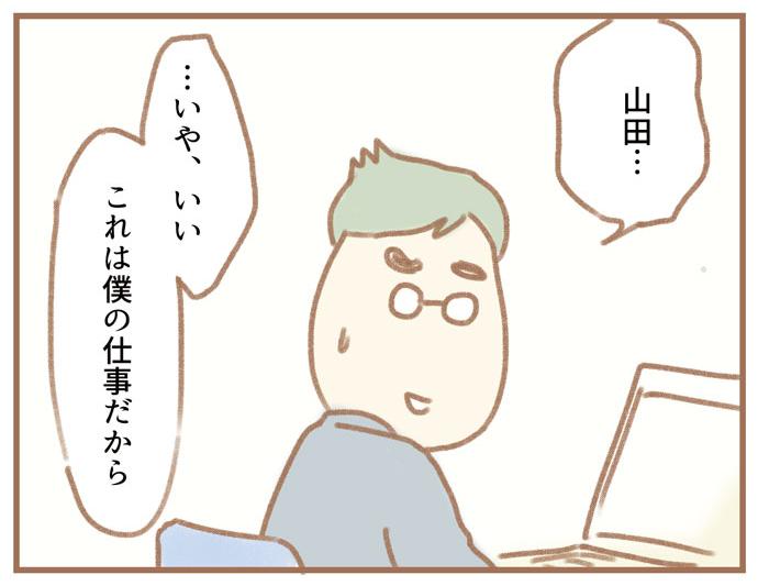 (ふよぬけ)夫の扶養から抜け出したい~専業主婦の挑戦~5:夫・小宮「山田..」「...いや、いい」「これは僕の仕事だから」