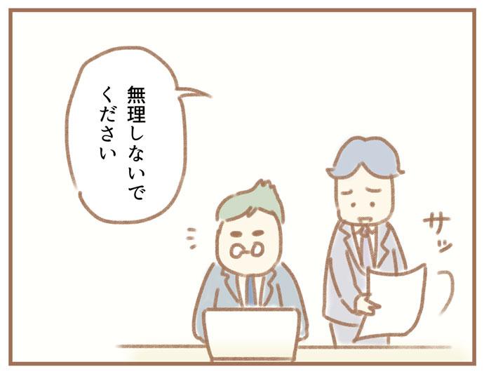 (ふよぬけ)夫の扶養から抜け出したい~専業主婦の挑戦~5:後輩・山田「無理しないでください」