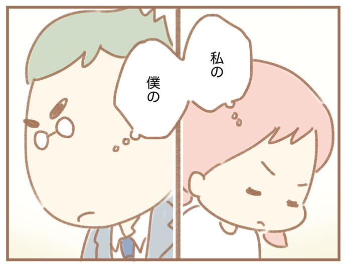 (ふよぬけ)夫の扶養から抜け出したい~専業主婦の挑戦~5:夫・小宮(僕の)専業主婦(私の)