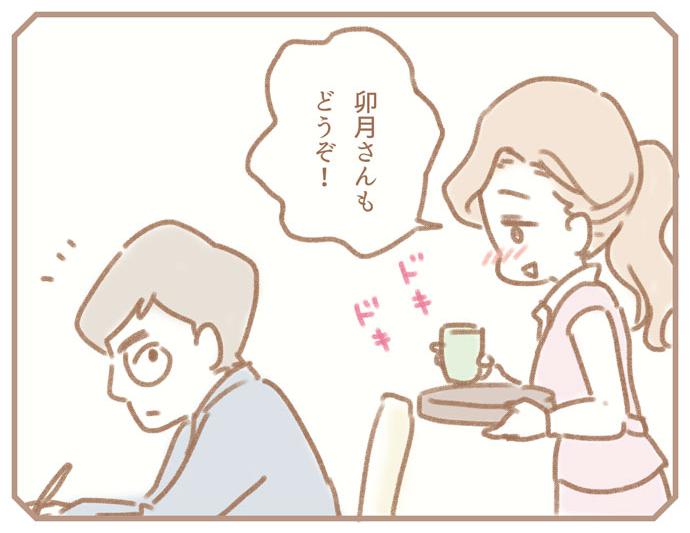 夫の扶養から抜け出したい~専業主婦の挑戦~6