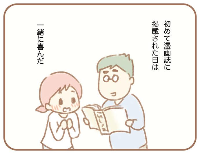 夫の扶養から抜け出したい~専業主婦の挑戦~7