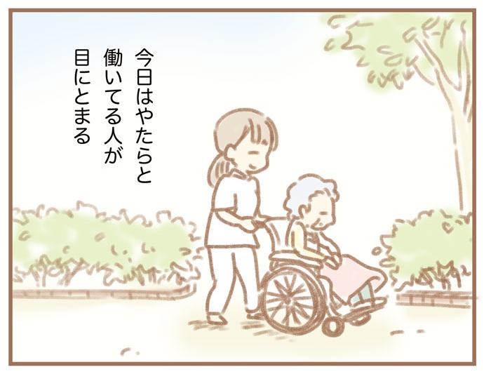 夫の扶養から抜け出したい~専業主婦の挑戦~8