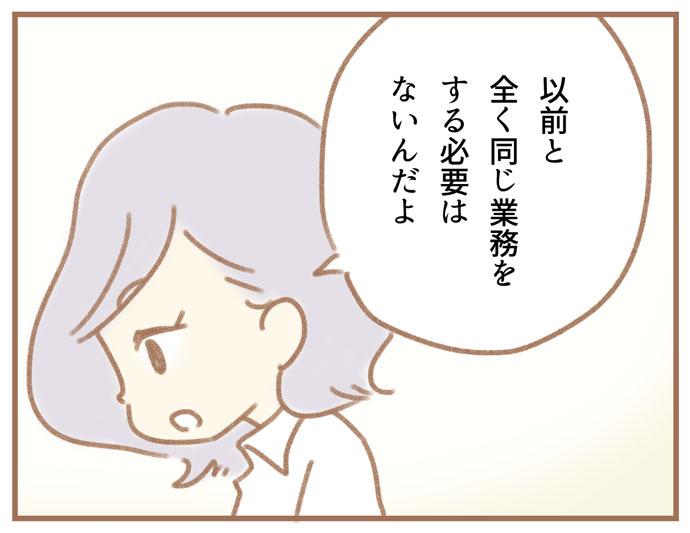 夫の扶養から抜け出したい~専業主婦の挑戦~9