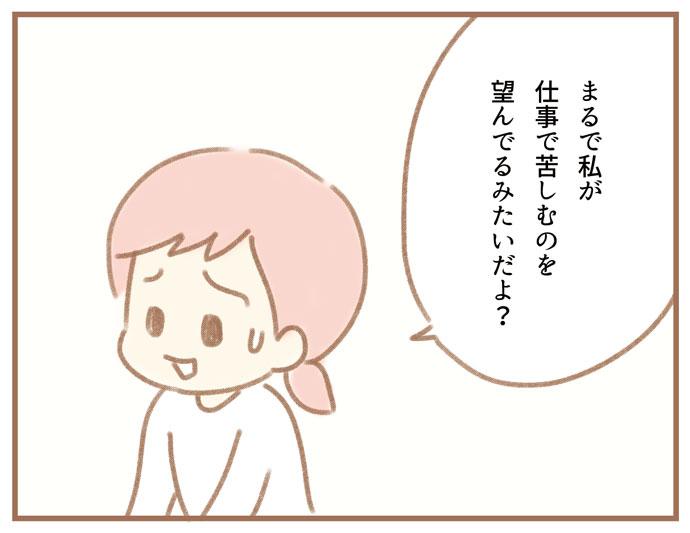 夫の扶養から抜け出したい~専業主婦の挑戦~10