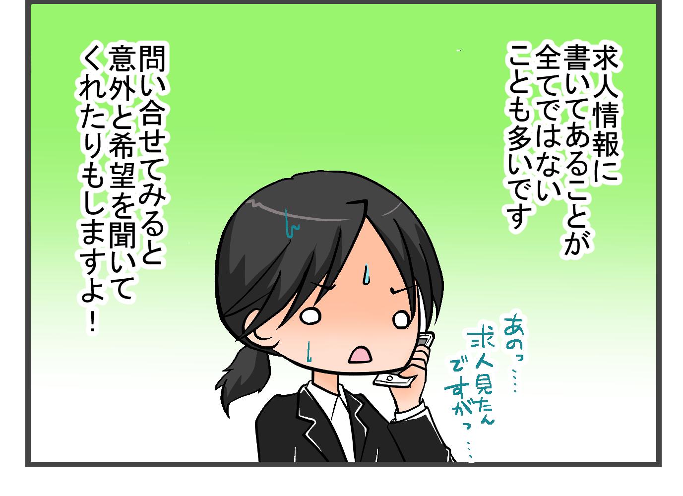 ワーママ第9話アイキャッチ