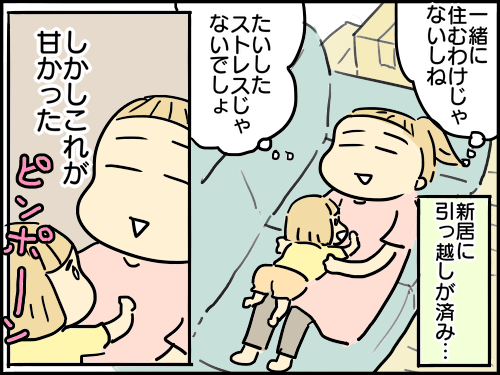 フツウって、しんどい。~母親らしさってなんですか?~:第2話