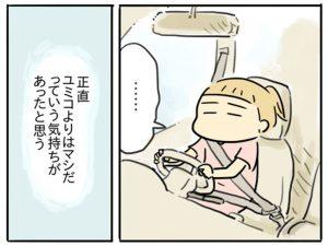 【連載】フツウって、しんどい。~母親らしさってなんですか?~:第5話