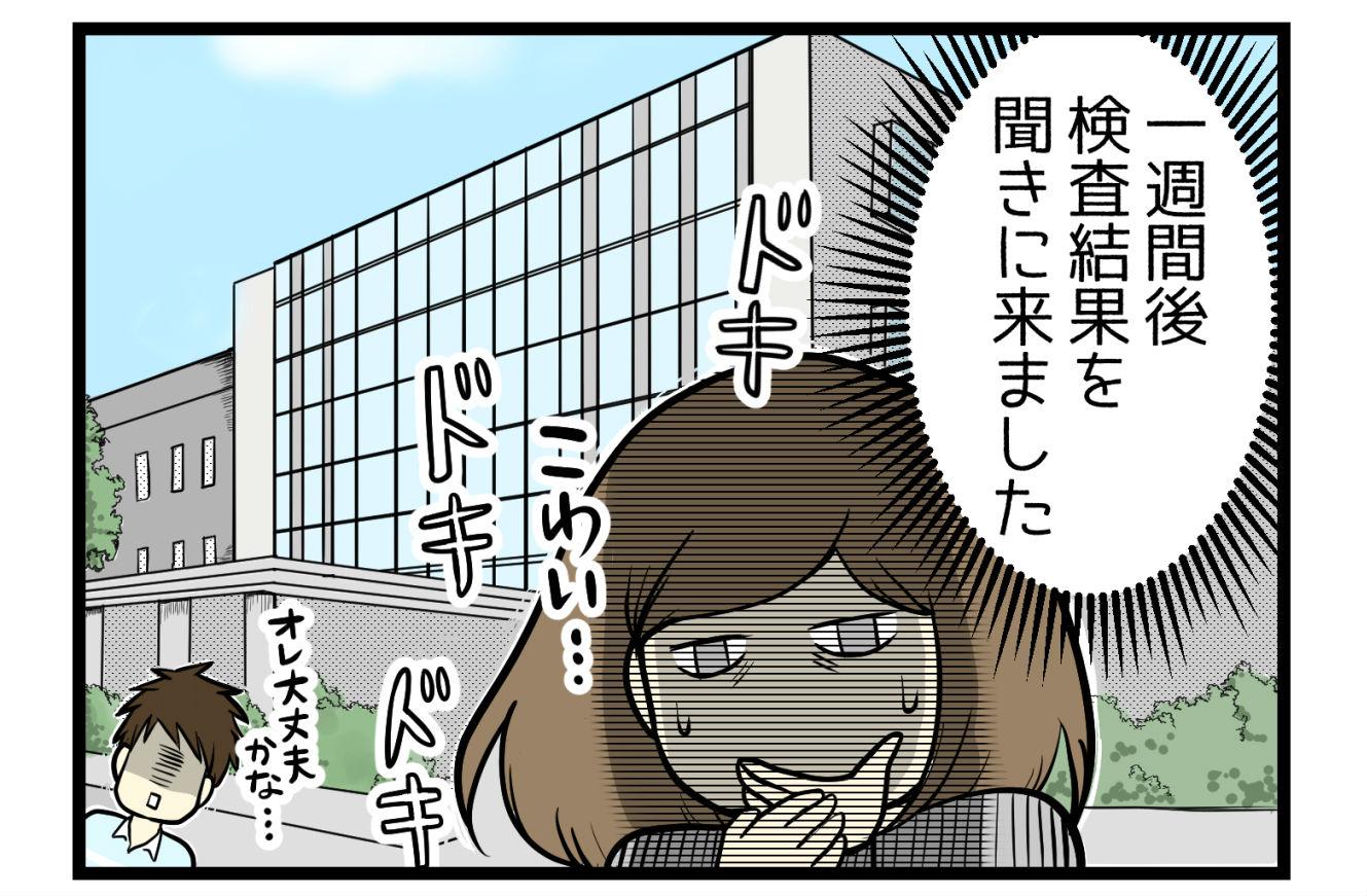 【連載】企画営業みつきの葛藤~仕事と妊活、どちらか選ばなきゃいけないの?~:第5話