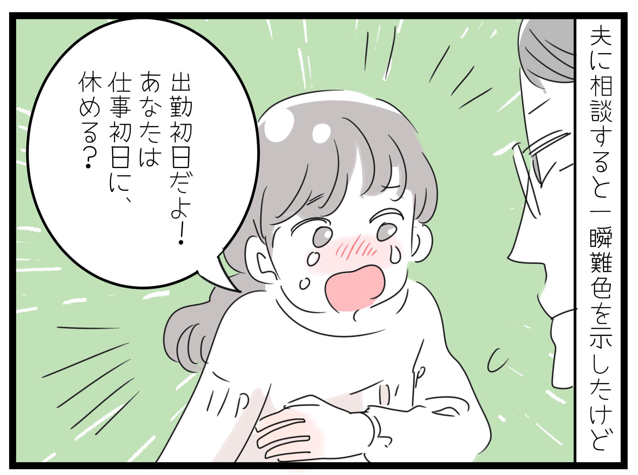 【第7話】ブランク10年目の挑戦~アラフォーママ、初めての転職~