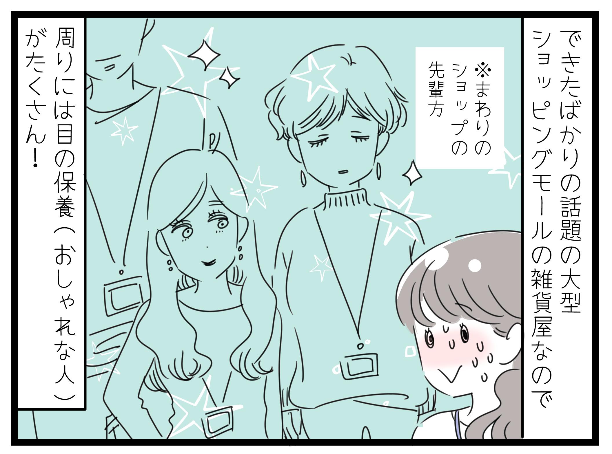 【第8話】ブランク10年目の挑戦~アラフォーママ、初めての転職~