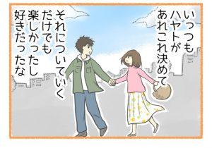 【連載】企画営業みつきの葛藤~仕事と妊活、どちらか選ばなきゃいけないの?~:第16話