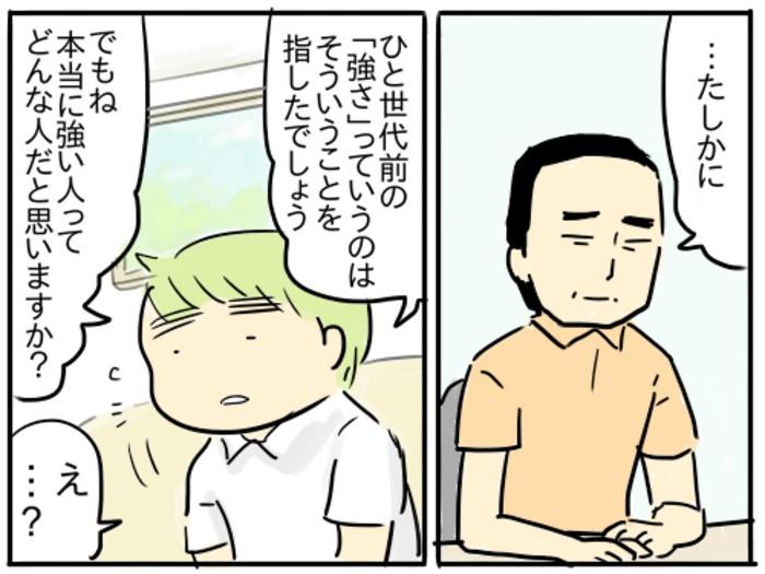 【連載】フツウって、しんどい。~母親らしさってなんですか?~:第19話