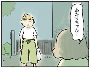 【連載】フツウって、しんどい。~母親らしさってなんですか?~:第20話