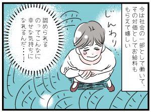 【最終話】ブランク10年目の挑戦~アラフォーママ、初めての転職~