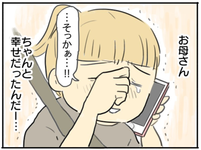 【連載】フツウって、しんどい。~母親らしさってなんですか?~:最終話