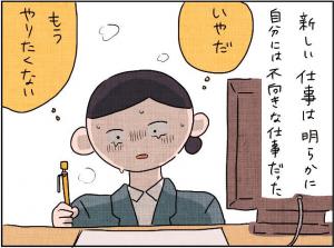 【連載】ママでも夢見ていいですか?~4児の母の挑戦記録~第8話サムネイル