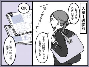 ワーママたちのRe:START(スタート)5_サムネイル
