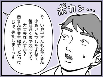 ワーママたちのRe:START(スタート)8_サムネイル