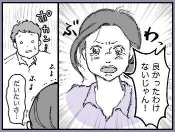 ワーママたちのRe:START(スタート)9_サムネイル